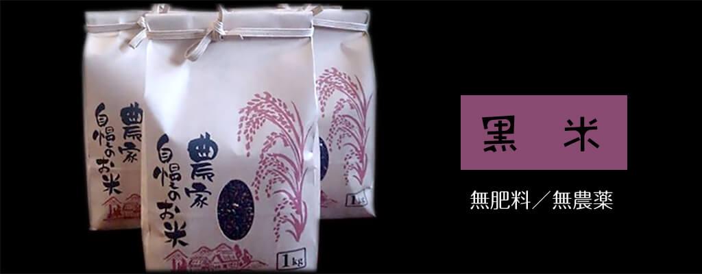 黒米(無肥料・無農薬)